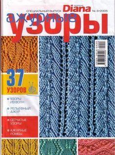 Diana Vzory 2005 3 - Isabela - Knitting 2 - Веб-альбомы Picasa