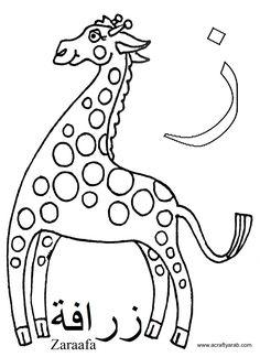 A Crafty Arab: Arabic Alphabet coloring pages...Zayn is for Zaraafa