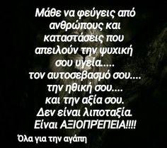 Και πραγματικα το ειχα αναγκη..  εγινες οτι χειροτερο εχω να θυμαμαι!!! Σ ευχαριστω που εφυγες!!! Words Quotes, Qoutes, Life Quotes, Sayings, Religion Quotes, Special Words, Human Behavior, Greek Quotes, Picture Quotes