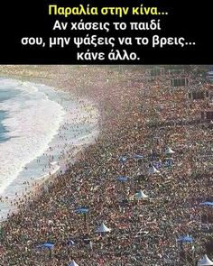 Greek Memes, Funny Greek, Greek Quotes, Stupid Funny Memes, Funny Texts, Funny Labs, Episode Choose Your Story, Funny Bunnies, Funny Moments