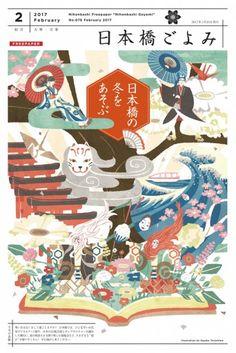 : 株式会社マイナビ/はなやか年賀状 Japan Design, Graphic Illustration, Graphic Art, Buch Design, Japanese Poster, Japanese Graphic Design, Poster Layout, Japan Art, Grafik Design