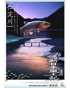 [仁淀川]のポスター