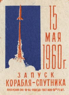 Vintage #Soviet #matchbox labe #Spacerace To design and order your logo'd matches GoTo: www.GetMatches.com