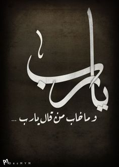 "islamic-art-and-quotes: "" Ya Rabb Calligraphy "" يا رب وما خاب من قال يا رب � "" Ya rabb [O Lord!], and never has been disappointed the one who has said ya rabb. � From the Collection: Ya Rabb (O Lord). Arabic Font, Arabic Calligraphy Art, Arabic Words, Arabic Quotes, Islamic Quotes, Muslim Quotes, Coran, Quran Verses, Beautiful Words"
