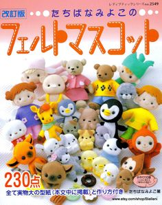 Felted Toys Japanese eBook Pattern FAB13 Instant by Bielleni, €2.00