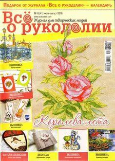 Всё о рукоделии №6 (41) Июль-Август/2016
