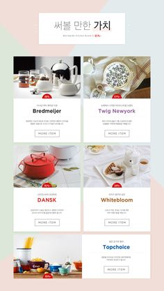텐바이텐-키친브랜드 Web Design, Page Design, Layout Design, Pop Up Banner, Web Banner, Restaurant Promotions, Card Ui, Email Newsletter Design, Fruit Packaging