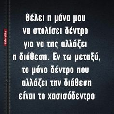 Funny Greek Quotes, Funny Memes, Jokes, Funny Photos, Picture Quotes, Psychology, Cards Against Humanity, Lol, Sayings
