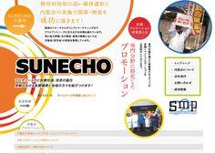 (http://www.sunecho.net/)株式会社サンエコー