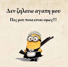 Daddy Cool!: Αστείες ατάκες από τα minions που έγιναν λατρεία! Funny Greek Quotes, Funny Statuses, Bitch Quotes, Minions Quotes, Maleficent, Just For Laughs, Funny Photos, Laugh Out Loud, Funny Jokes
