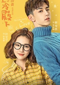 Accidentally in Love Chinese Drama / Genres: Comedy, Romance, School, Youth / Episodes: 30 Korean Drama Romance, Korean Drama Movies, Drama Korea, Series Movies, Movies And Tv Shows, Kdrama, Accidental Love, Chines Drama, Drama Fever