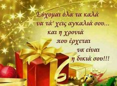 Greek Quotes, Happy New Year, Decoupage, Gift Wrapping, Christmas, Gifts, Noel, Gift Wrapping Paper, Xmas