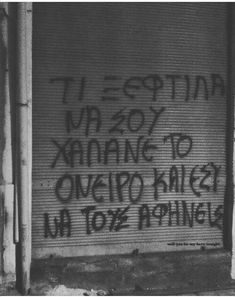 👌👌 Wall Quotes, Love Quotes, Inspirational Quotes, Greece Quotes, Liberty Quotes, Speak Quotes, Graffiti Quotes, Love Thoughts, Thought Provoking
