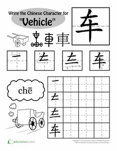 "Worksheets: Write in Chinese: ""Vehicle"""