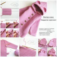 Купить МК по вязанию детского кардигана с капюшоном (ушками) в интернет магазине на Ярмарке Мастеров