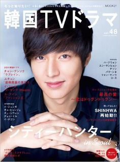 2013 April (Vol. 48)  #Japan  #日本 #Magazine #韓国 #TV  ドラ with Cover 【封面】 on #Korean #韩国 #Actor #演员 #LeeMinHo #李敏鎬  (Source::Amazon.co.jp: もっと知りたい!韓国TVドラマ vol.48 (MOOK21): 本) Date :( 04 April 2013)  THIS Post: 21 March 2016 (Monday)