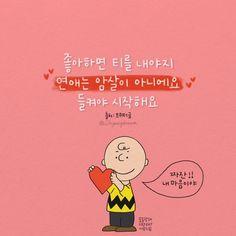 Cartoon Character Tattoos, Cartoon Characters, Fictional Characters, Korean Text, Korean Language Learning, Korean Quotes, Beauty Illustration, Bullet Journal Art, Snoopy