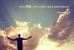 [鄭明析牧師的一句導師] 若沒有「希望」,明明可以具備也不會去做。希望和具備要並存。