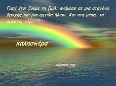 Greek Quotes, Good Morning, Buen Dia, Bonjour, Bom Dia, Buongiorno