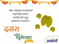 ।। नवी अर्थक्रांतीकडून तुम्हा सर्वांना दसऱ्याच्या हार्दिक शुभेच्छा ।। #Vijayadashami #Dussehra #Dasara #विजयादशमी #दसरा