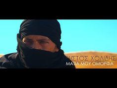 Χρήστος Χολίδης - Μάτια μου όμορφα (Official Music Video) - YouTube Greek Music, Youtube, Youtubers, Youtube Movies
