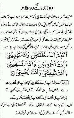 Duaa Islam, Islam Hadith, Allah Islam, Islam Quran, Prayer Verses, Quran Verses, Quran Quotes, Beautiful Dua, Beautiful Prayers