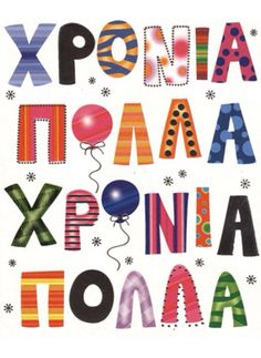 Happy Name Day Wishes, Happy B Day, Wishes For You, Birthday Name, Birthday Quotes, Birthday Cards, Happy Birthday Greeting Card, Happy Birthday Wishes, Naming Day Cards