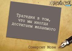 ЖИЗНЕННЫЕ ЦИТАТЫ МУДРОСЛОВА СОМЕРСЕТА МОЭМА http://chert-poberi.ru/interestnoe/zhiznennye-citaty-mudroslova-somerseta-moema.html