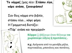 #ClippedOnIssuu from ΣΗΜΕΙΑ ΣΤΙΞΗΣ Author, Education, Books, Libros, Book, Writers, Onderwijs, Book Illustrations, Learning