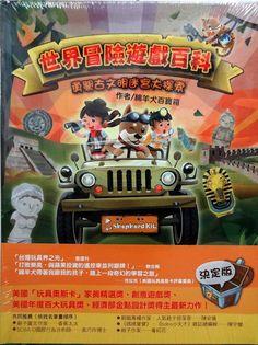 Fun 4 Kids親子桌遊遊樂園: 《Fun 4 Kids親子桌遊~「世界冒險遊戲百科」推薦文》