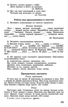 1 4 rysz k Russian Language Lessons, Education, Onderwijs, Learning