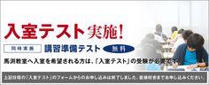 馬渕教室 掲示板 講師 中学受験 高校受験 2007 2008 2009 2010 2011 2012 2013 2014 2015 2016 情報ちゃんねる http://kouju.mabuchi.co.jp/nara/classroom_list/tenri.html