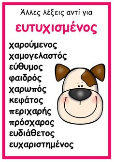 Picture Autism Activities, Preschool Education, Speech Therapy Activities, Kindergarten Activities, Elementary Education, Greek Language, Speech And Language, School Lessons, Lessons For Kids