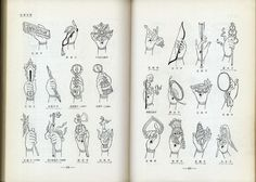 またまた『仏像図典』をひっぱり出して | フクヘン。- 編集者/美術ジャーナリスト 鈴木芳雄のブログ
