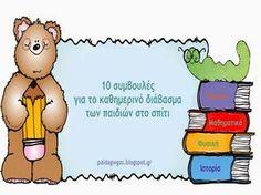Εκπαιδευτική φωνή: 10 συμβουλές για το διάβασμα στο σπίτι Speech Therapy, Kids And Parenting, Winnie The Pooh, Crafts For Kids, Teacher, Education, Disney Characters, Cards, School Ideas