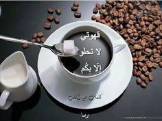 قهوتى
