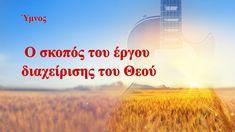 Ο σκοπός του έργου διαχείρισης του Θεού Movies, Movie Posters, Films, Film Poster, Cinema, Movie, Film, Movie Quotes, Movie Theater