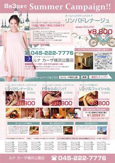 ルナカーザ横浜公園店「Summer Campaign!!」(~2014.08.03)