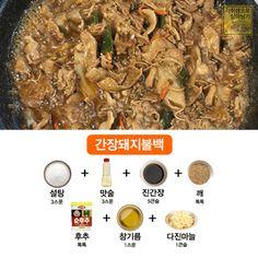 Korean Dishes, Korean Food, Korean Recipes, K Food, Food Menu, Cooking Tips, Cooking Recipes, Healthy Recipes, Food Festival