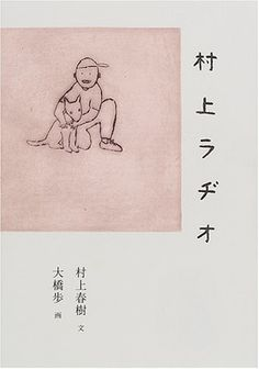 村上ラヂオ 村上 春樹 http://www.amazon.co.jp/dp/4838713142/ref=cm_sw_r_pi_dp_jn5Hwb0S4HFDT