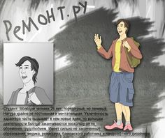Character for comics. A young man who can not find himself in life.