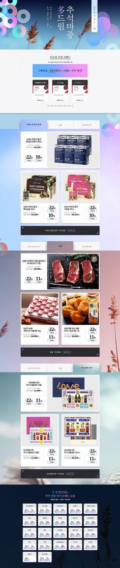 #2018년8월5주차 #11번가 #추석마중다드림 11st.co.kr Web Design, Event Banner, Event Page, National Holidays, Promotion, Popup, Landing, Bench, Layout