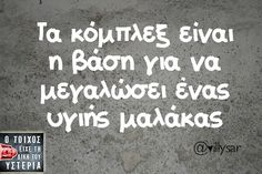 κόμπλεξ Me Quotes, Funny Quotes, Funny Statuses, Lol So True, Greek Quotes, Anger Management, Wallpaper Quotes, Wise Words, Favorite Quotes
