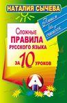 Мобильный LiveInternet Сложные правила русского языка за 10 уроков | Ksu11111 - Дневник Ксю11111 |