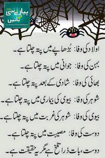 Urdu Quotes Islamic, Inspirational Quotes In Urdu, Urdu Quotes With Images, Islamic Messages, Islamic Phrases, Islamic Teachings, Islamic Dua, Muslim Love Quotes, Quran Quotes Love