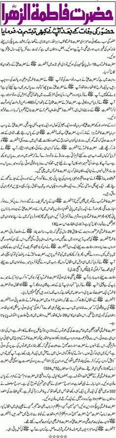 islamic,urdu hadees,urdu artical,: Hazrat Fatima Zahra (R.A)
