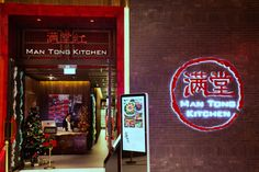 Man Tong Kitchen (Crown Melbourne) – a Review - thespiceadventuress.com
