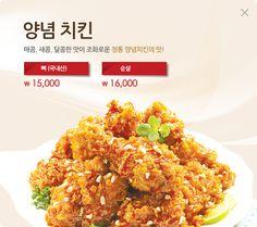 양념치킨 http://www.gangjung.com/menu/menu_list04.asp