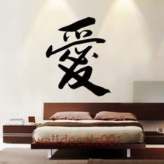 Oversized chinese wall decals