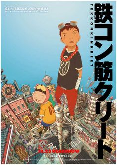 Tekkonkinkreet. one of my top ten best movies, just plain beautifully rendered and thought out.
